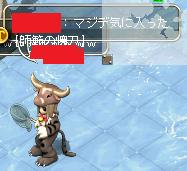【気に入った!!ww】
