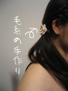 毛糸のお花