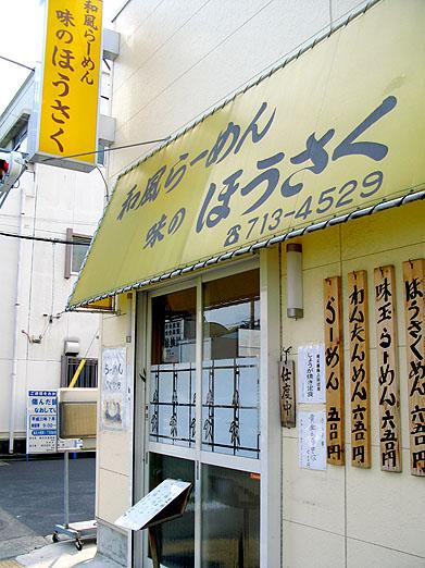 11housaku_08_7_15.JPG