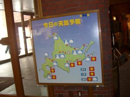 2008 4 北海道旅行 042
