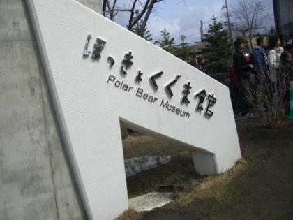 2008 4 北海道旅行 137