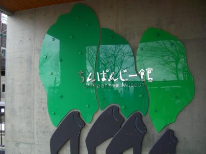2008 4 北海道旅行 190