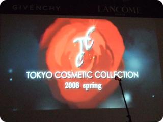 東京コスメティックコレクション