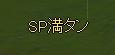 SP☆満タン