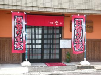 yukisizuku2