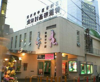 三茶の映画館4