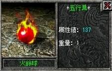 火球137