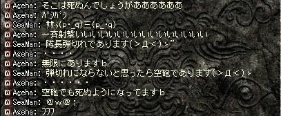 桃花塞で死亡・・3