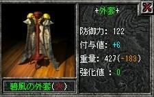 火マント6!