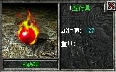 火球127
