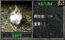 金球134