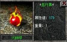 火球173