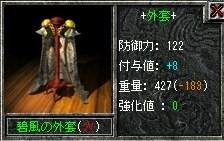 火マント8