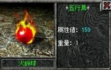 火球150