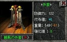 火マント1減