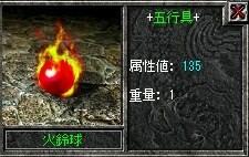 火球135