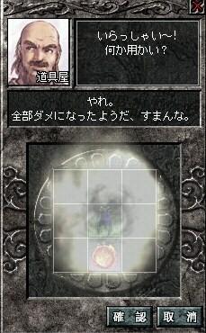 火マント1減失敗