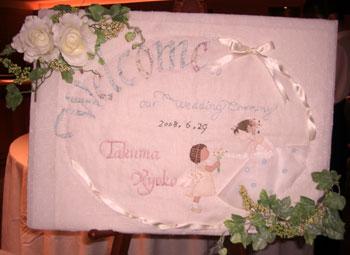 涼子ちゃん結婚式08.6.29 022