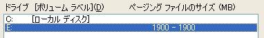 仮想メモリ・ドライブEをクリックした所