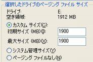 ページングファイルのサイズ表示