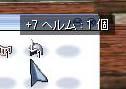 +7ヘルム