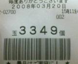 200803210005000.jpg