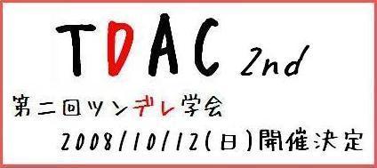 TDAC2-banner03.jpg