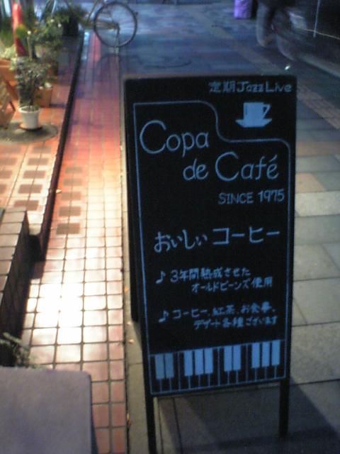 コパデカフェ