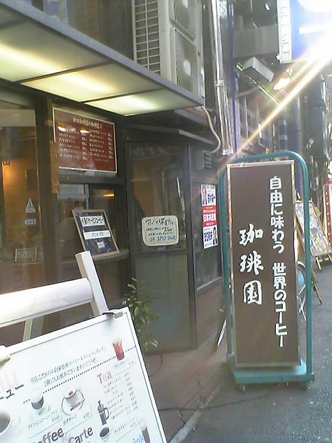 神田珈琲園