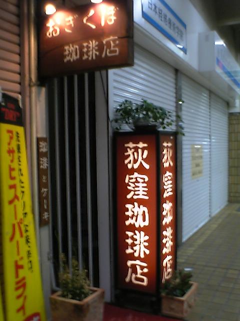 荻窪珈琲店