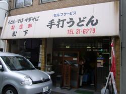 松下製麺所01