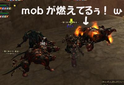 mob燃えてるYO!