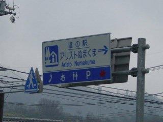 hiroshima-aristonumakuma00.jpg