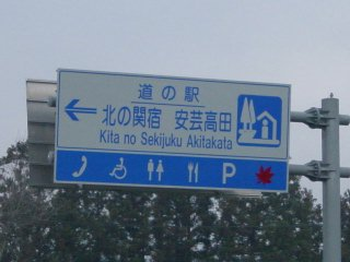 hiroshima-kitanosekijukuakitakata00.jpg