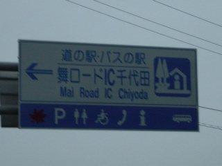 hiroshima-mairoadicchiyoda00.jpg