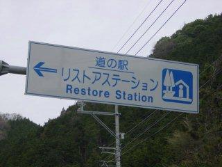hiroshima-restorestation00.jpg