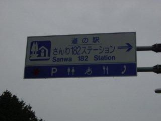 hiroshima-sanwa182station00.jpg
