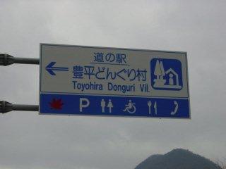 hiroshima-toyohiradongurimura00.jpg