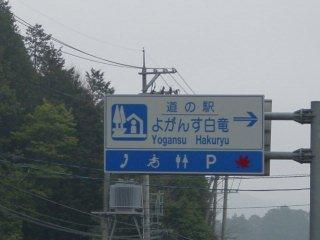 hiroshima-yogansuhakuryu00.jpg