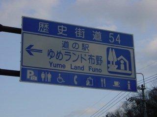 hiroshima-yumelandfuno00.jpg