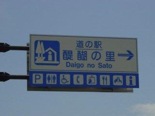 okayama-daigonosato00.jpg