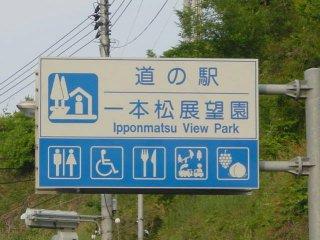 okayama-ipponmatsuviewpark00.jpg