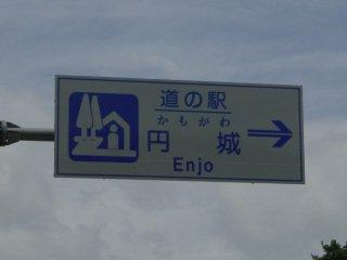 okayama-kamogawaenjo00.jpg