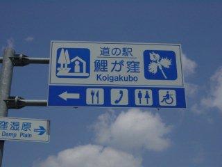 okayama-koigakubo00.jpg