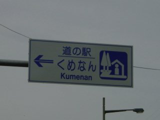 okayama-kumenan00.jpg