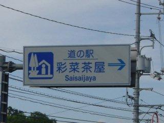 okayama-saisaijaya00.jpg