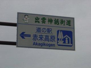 shimane-akagikogen00.jpg