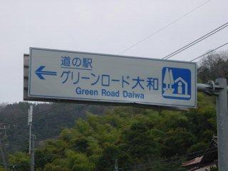 shimane-greenroaddaiwa00.jpg