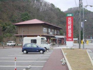 shimane-hikimikyo02.jpg