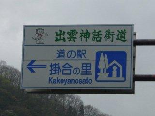 shimane-kakeyanosato00.jpg